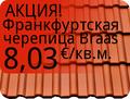 Специальные цены на черепицу Braas